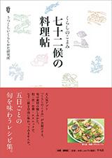 koyomi_recipe_img01