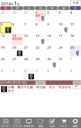 二十四節気、七十二候が、スケジュール画面上「暦」アイコンで表示されます