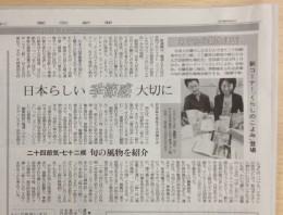 くらしのこよみ東京新聞140930